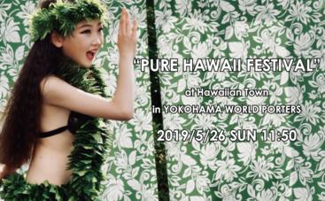Event Information:ピュアハワイフェスティバル
