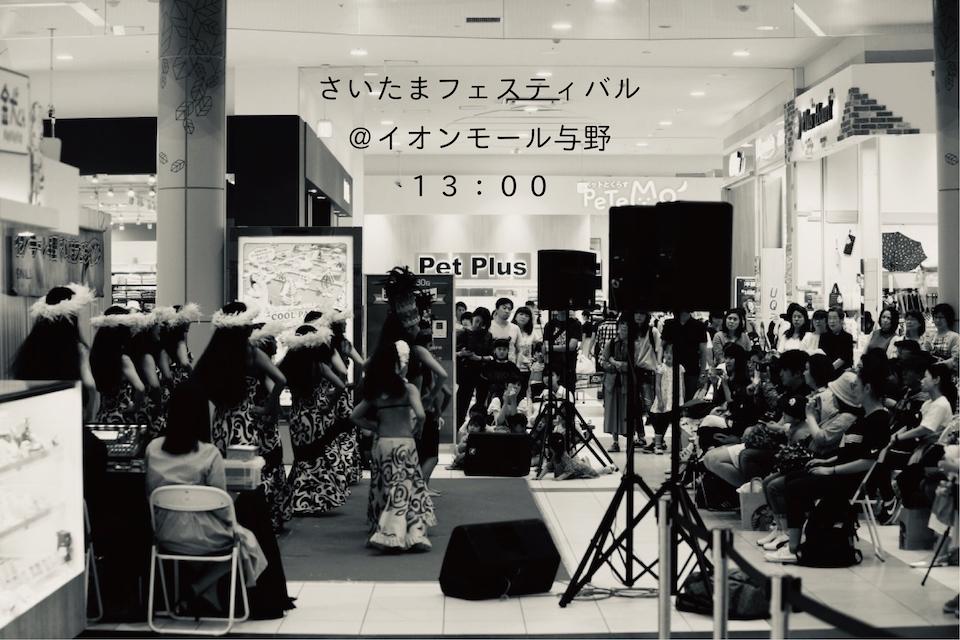 Event Information:さいたまフェスティバル